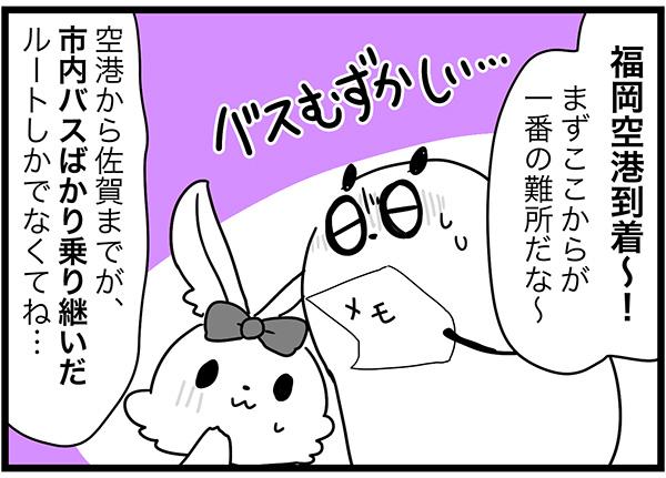 福岡空港到着〜!まずここからが一番の難所だな〜空港から佐賀までが、市内バスばかり乗り継いだルートしかでなくてね…
