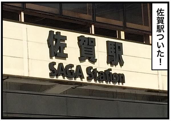 佐賀駅ついたー!