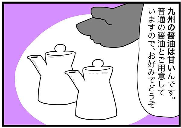 九州の醤油は甘いんです。普通の醤油とご用意していますので、お好みでどうぞ