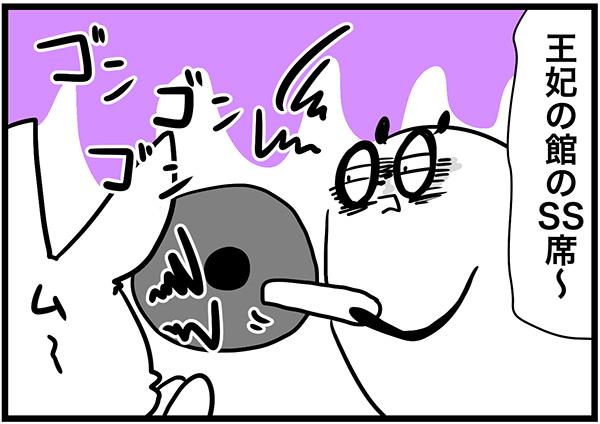 王妃の館のSS席〜〜