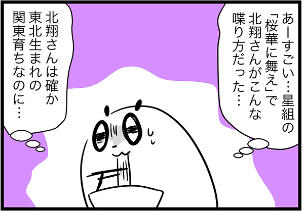 ものすごい九州弁