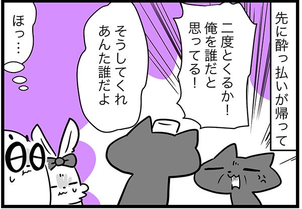 北翔さんすごい!!!