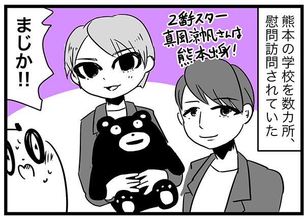 熊本の学校を数カ所、慰問訪問されていたまじか!!