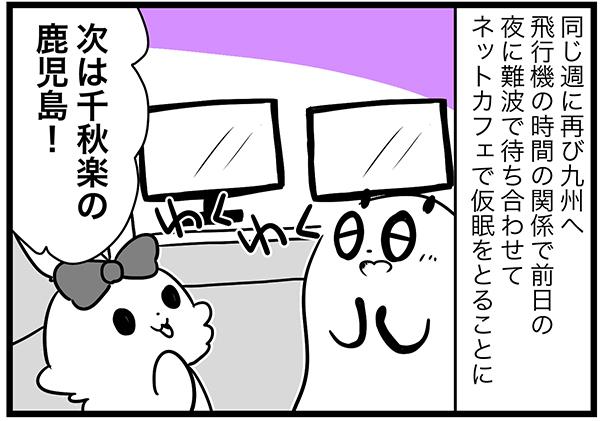 同じ週に再び九州へ次は千秋楽の鹿児島!飛行機の時間の関係で前日の夜に大阪で待ち合わせてネットカフェで仮眠をとることに