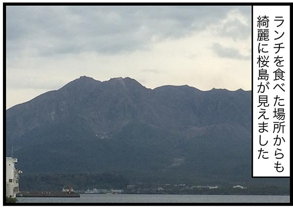 お昼にランチを食べた場所から綺麗に桜島が見えました