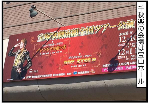 千秋楽の会場は宝山ホール