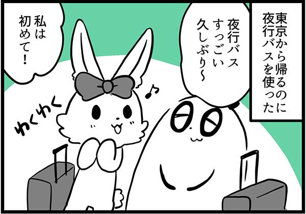 東京から帰るのに夜行バスを使った。夜行バス久しぶり〜私は初めて!