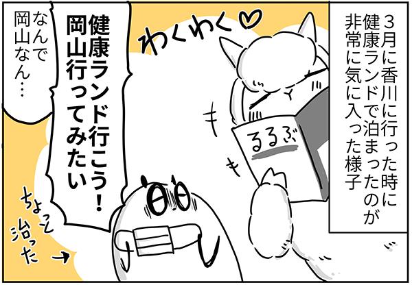 3月に香川に行った時に健康ランドで泊まったのが非常に気に入った様子健康ランド行こう!岡山行ってみたい