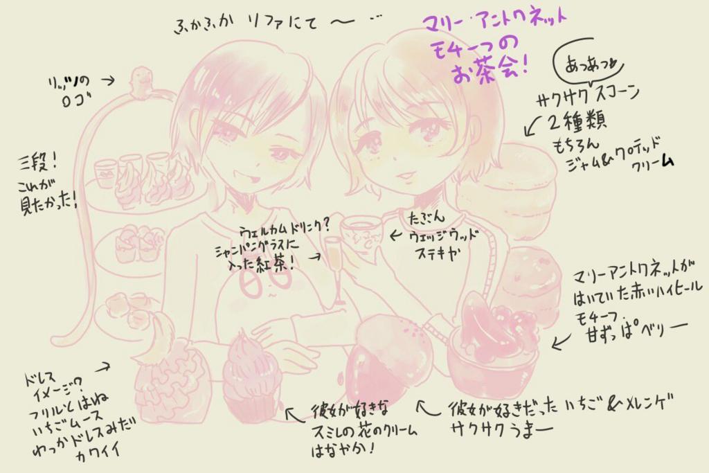 リッツ・カールトン大阪でお茶会をしてきました。感想イラスト