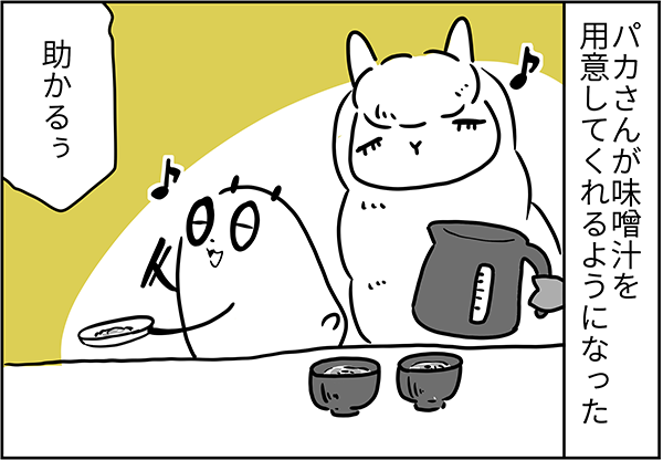 パカさんが味噌汁を用意してくれるようになった助かる;