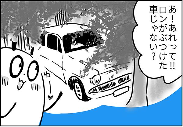 あ!あれって!!ロンがぶつけた車じゃない?