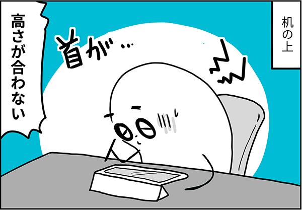 机の上は高さが合わなくて首が痛い