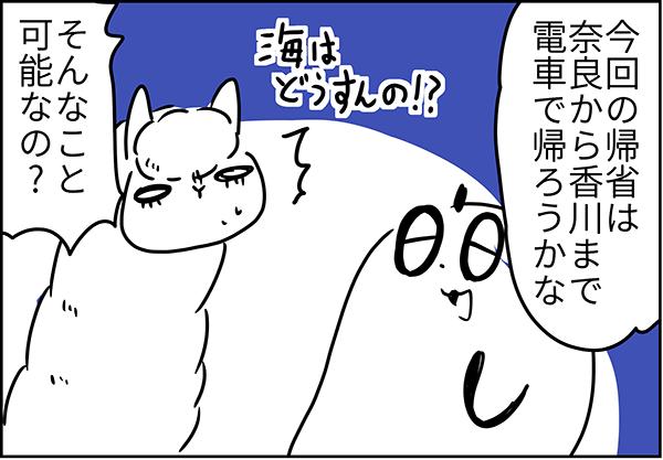 今回の帰省は奈良から香川まで電車で帰ろうかな。そんなこと可能なの?海はどうするの?