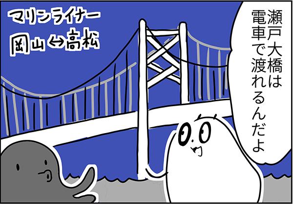 瀬戸大橋は電車で渡れるんだよ。マリンライナー岡山から高松