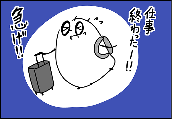 仕事おわった〜急げ!!