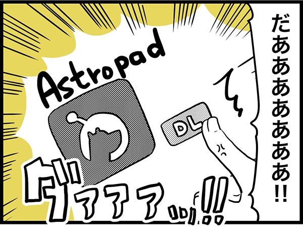 astropadをDL