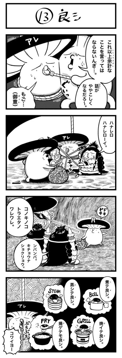 f:id:ohimanakinoko:20210129182759p:plain