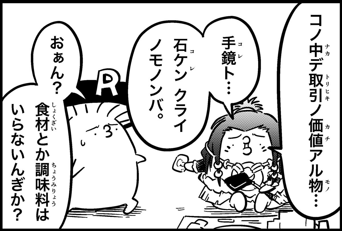 f:id:ohimanakinoko:20210211094304p:plain