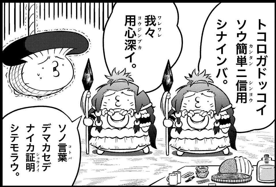 f:id:ohimanakinoko:20210219191156j:plain