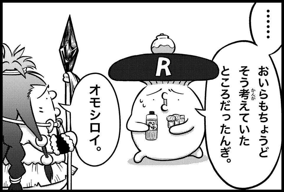 f:id:ohimanakinoko:20210219191218j:plain