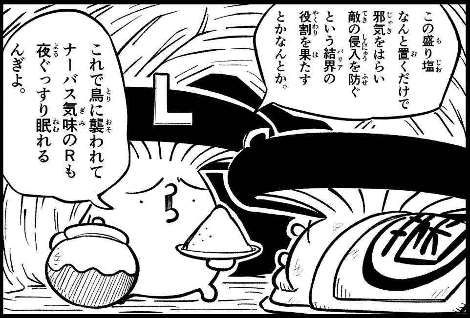 f:id:ohimanakinoko:20210416191027j:plain
