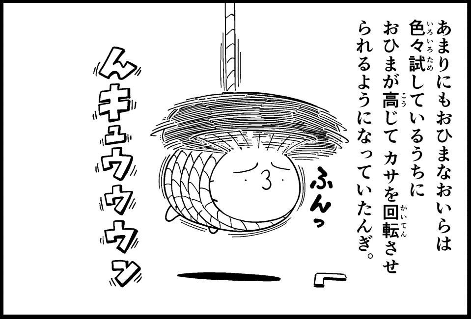 f:id:ohimanakinoko:20210521162348j:plain