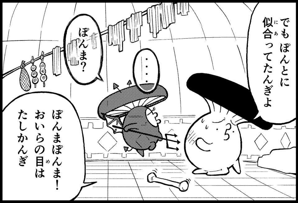 f:id:ohimanakinoko:20210813185312j:plain
