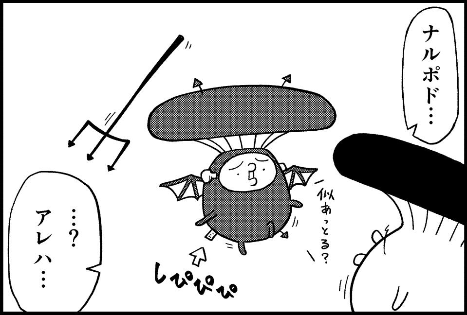f:id:ohimanakinoko:20210827183836j:plain