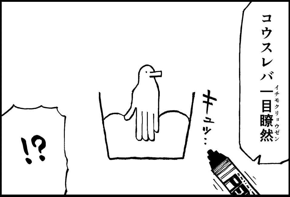 f:id:ohimanakinoko:20210903151856j:plain