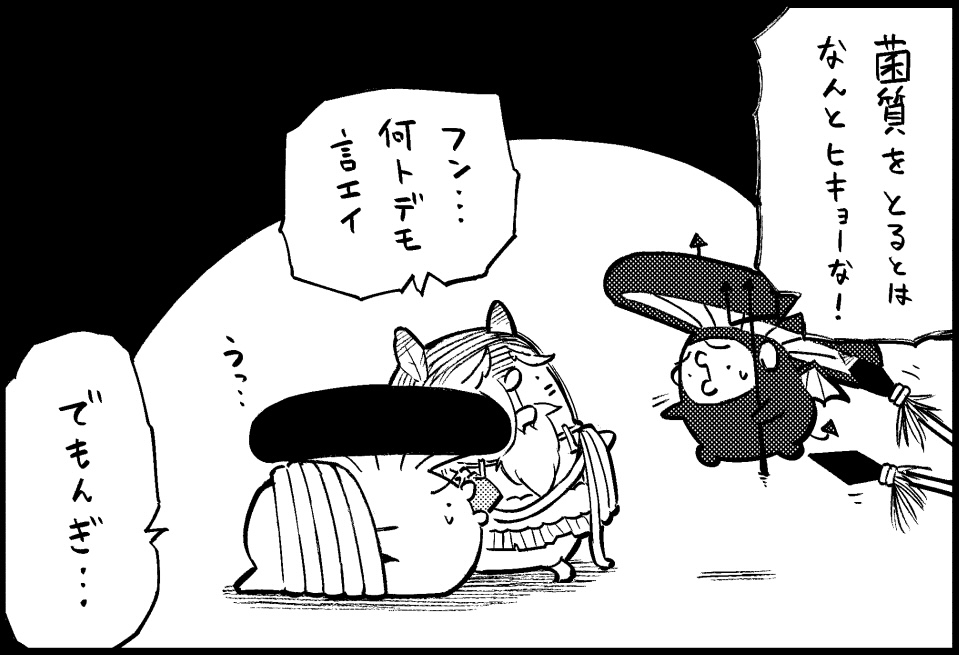 f:id:ohimanakinoko:20210917152536j:plain
