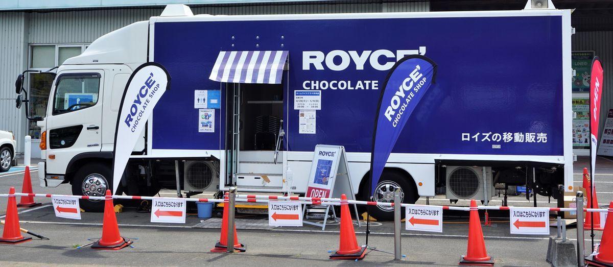 販売 ロイズ 移動 ロイズの「移動販売車」が全7台に。さまざまなおいしさを乗せて、東北・四国・九州にやってくる!:時事ドットコム