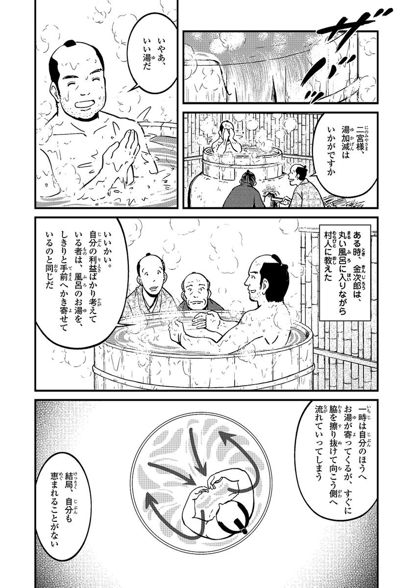 二宮尊徳と丸い風呂の話