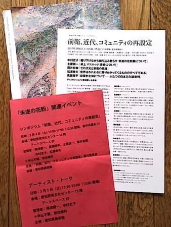 f:id:ohnosakiko:20170305143407j:image