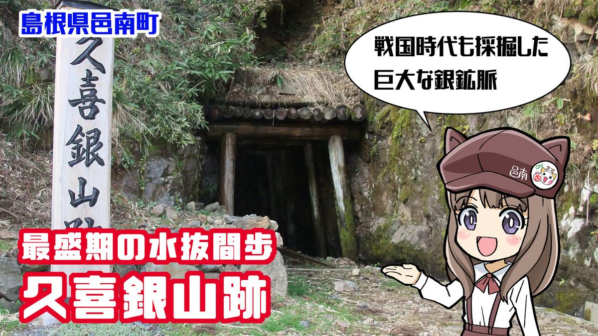 久喜銀山跡