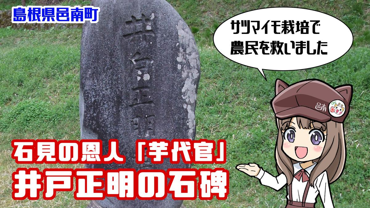芋代官・井戸正明の碑