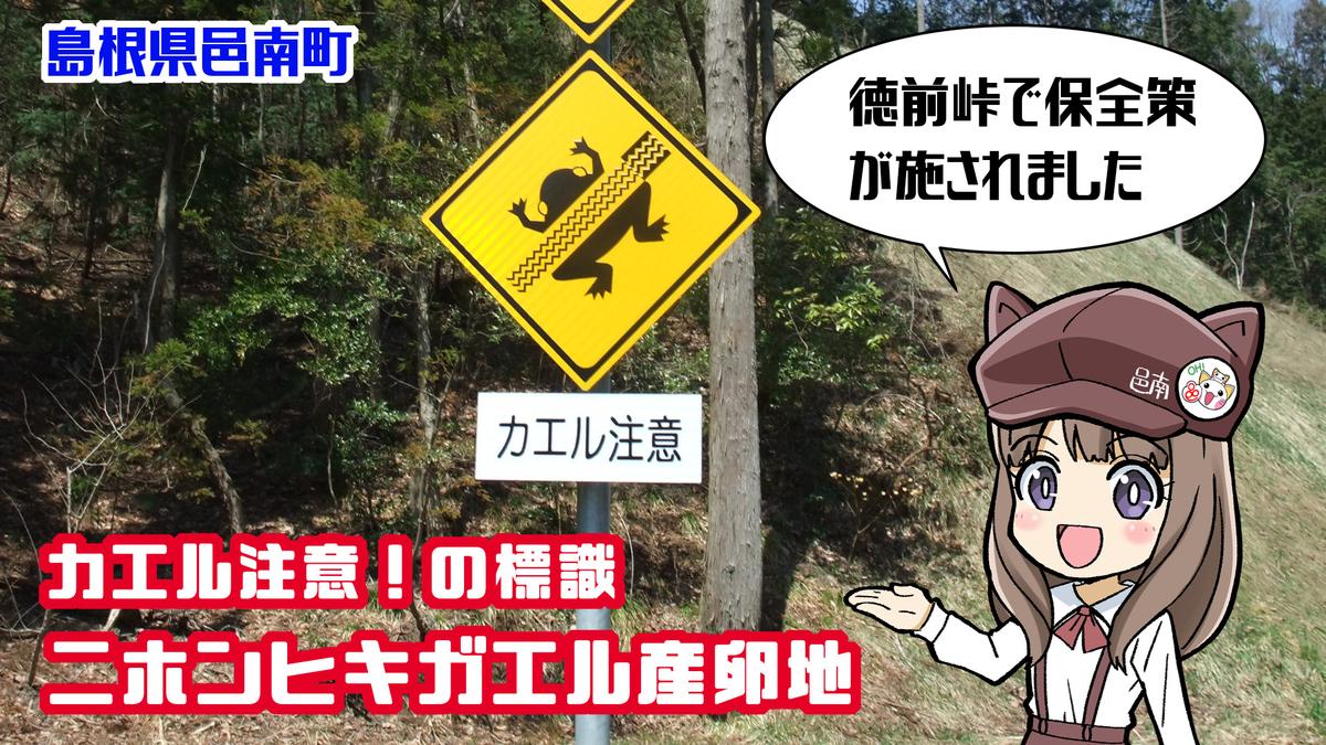 カエル注意!の交通標識