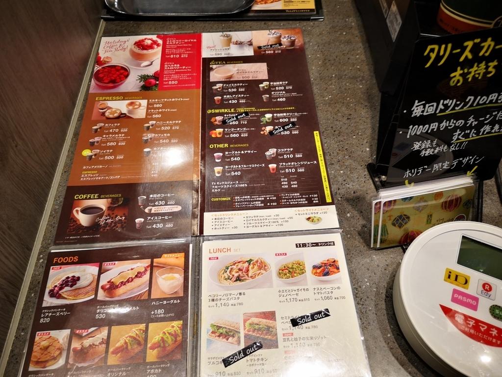 羽田空港のタリーズコーヒーのメニュー①