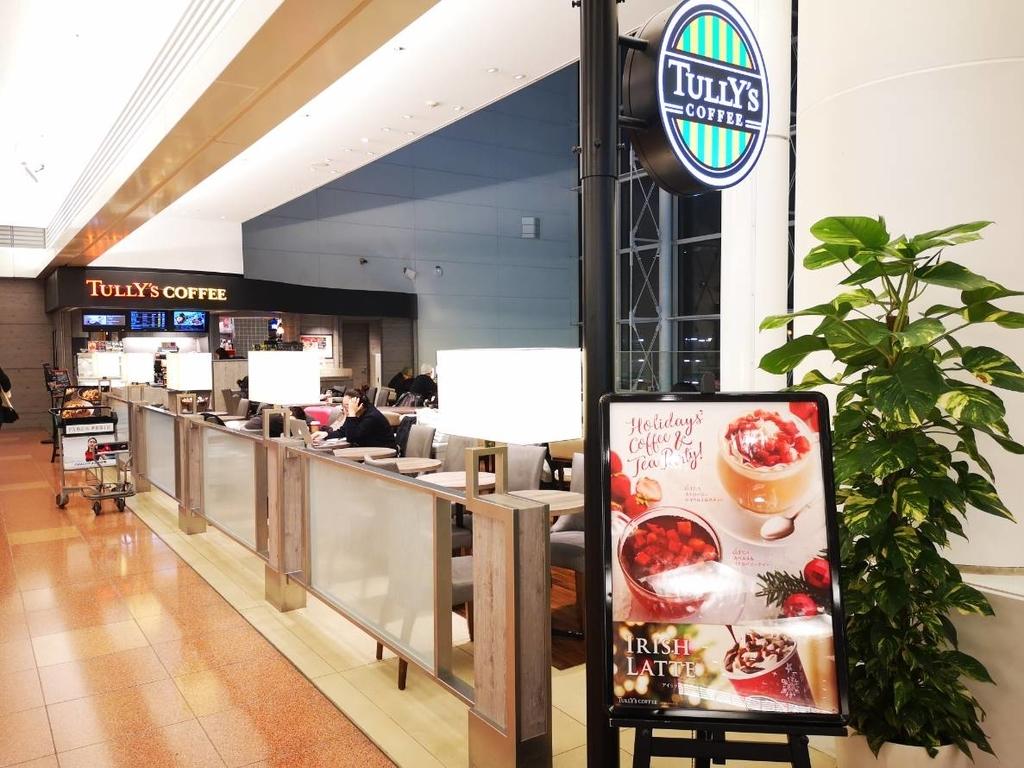 羽田空港のタリーズコーヒー