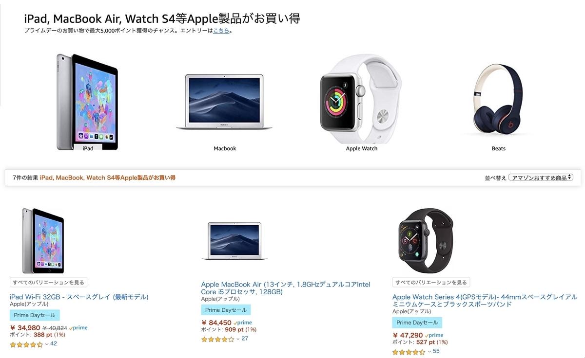 iPad, MacBook Air, Watch S4等Apple製品がお買い得