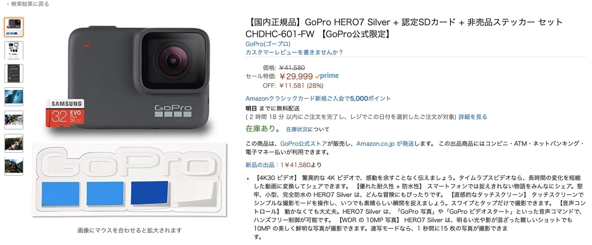 GoPro Hero7がお買得
