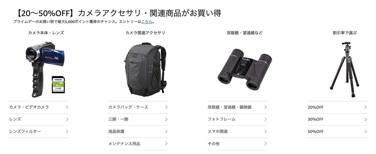 【20~50%OFF】カメラアクセサリ・関連商品がお買い得