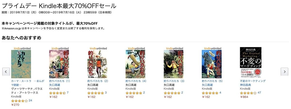 プライムデー Kindle本最大70%OFFセール