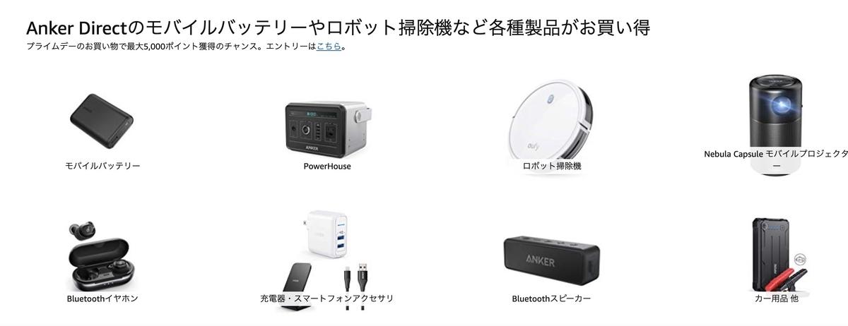 Anker Directのモバイルバッテリーやロボット掃除機など各種製品がお買い得
