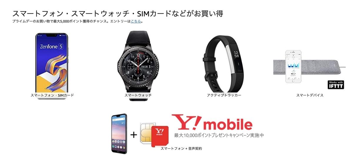 スマートフォン・スマートウォッチ・SIMカードなどがお買い得