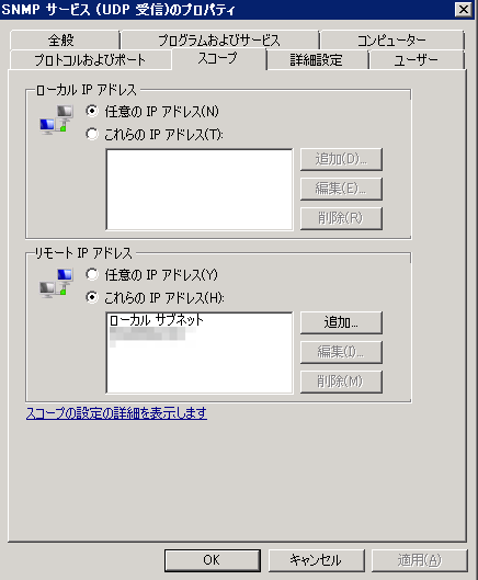 snmp_firewall_1