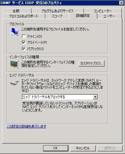 snmp_firewall_2
