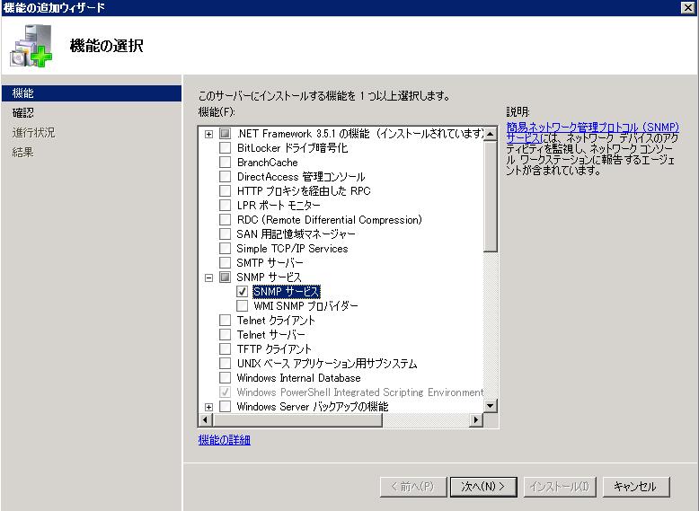 snmp_service_2