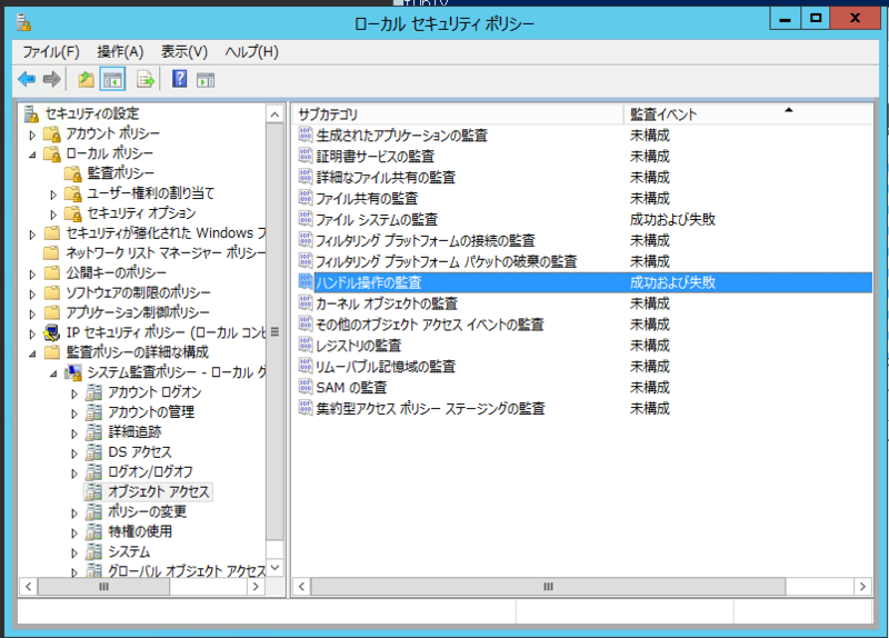 Windows file audit 002