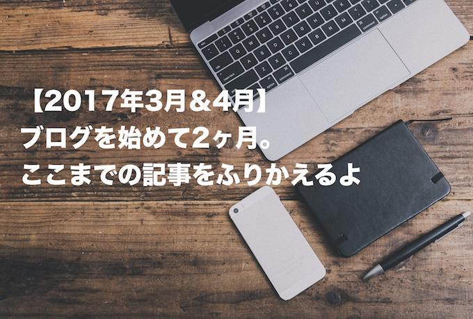 f:id:ohsera-subaru:20170503021756j:plain