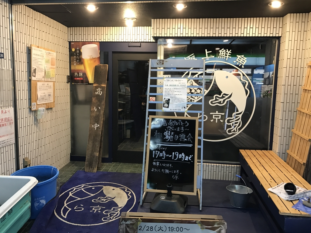 ら京 湯呑みの会 太田酒造 日本酒